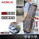AOKA 原廠 加強加厚型 迷彩腳架袋 適用3.4.5號腳架袋