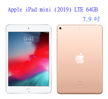 【刷卡分期】 IPad Mini 64G LTE 2019 / 蘋果Apple iPad mini 9.7吋 (2019) LTE 64GB 保固一年