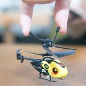 迷你遙控飛機直升機超小兒童充電成人耐摔航模無人機青少年飛行器【快速出貨八折下殺】