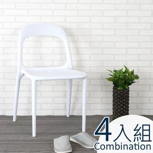 Homelike 布萊克造型餐椅-四入組純淨白
