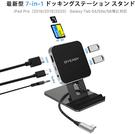 Byeasy【日本代購】USB Type C集線器iPad Pro支架 7 in 1