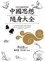 二手書博民逛書店 《漫畫中國思想隨身大全》 R2Y ISBN:9866841189│蔡志忠