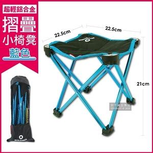 2件優惠組 森博熊BEAR SYMBOL-露營超輕鋁合金折疊小椅凳藍色*2組