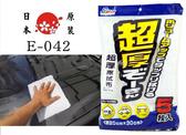 促銷 日本SPA E-042 超厚 純棉 汽車擦拭布 5片入 下蠟布 內裝擦拭布 汽車打蠟用 不傷烤漆 美容布