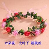 新娘婚紗寫真拍照攝影頭飾玫瑰花環發箍發帶海邊沙灘發飾(12朵花)─預購CH1656