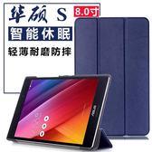 華碩 ASUS ZenPad 3 8.0 Z581KL 平板皮套 側掀可立式 防摔保護套 保護殼 智慧休眠 超薄三折