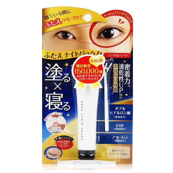 免運  日本夜間二重奏雙眼皮面膜 雙眼皮膠 15g【櫻桃飾品】【23181】