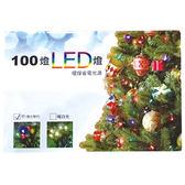 LED100燈(雙閃)星星燈-四彩【愛買】