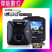 快譯通 ABEE C8G 【贈16G】高畫質GPS行車紀錄器 1080P 保固三年 另GARMIN GDR E530 E560