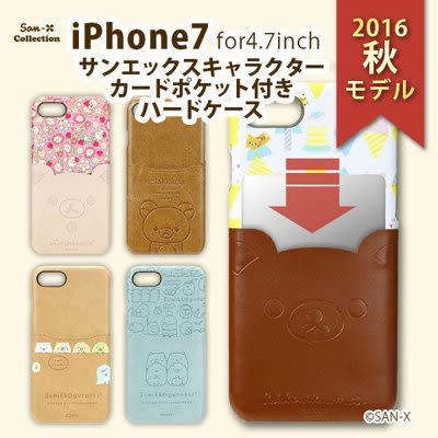 尼德斯Nydus 日本正版San-X 拉拉熊 懶懶熊 角落生物 可插卡片 皮套 硬殼 手機殼 4.7吋 iPhone7