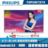 (LINE登錄送聲霸+送安裝)PHILIPS飛利浦 70吋4K Android聯網液晶+視訊盒70PUH7374-24期0利率