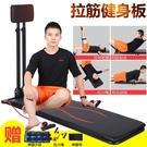 拉筋板拉筋凳 運動健身踏板家用 折疊拉筋床小腿伸筋絡器材康復訓練神器 小山好物