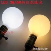 LED燈泡6W奶白龍珠泡G95G80吊燈藝術裝飾E27節能燈泡可訂110V 【傑克型男館】