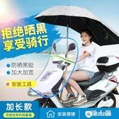 摩托車遮陽傘電瓶車雨棚蓬雨傘自行電動車防曬擋風罩透明擋雨 FR12393『男人範』