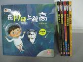 【書寶二手書T8/少年童書_GML】在月球上跳高_誰吃誰_最棒的媽媽等_共6本合售_附光碟