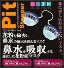 口罩-日本隱形口罩-防灰塵 沙塵暴 過敏原 花粉-3入裝(附收納盒)