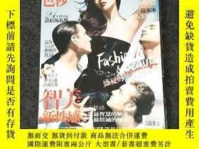 二手書博民逛書店時尚芭莎罕見2009年8月 封面人物 范冰冰Y236528