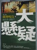 【書寶二手書T3/一般小說_LEG】大懸疑第二部-藏傳嘎烏(上)_王雁