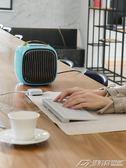 220V迷你小暖風機家用小型靜音節能速熱辦公室電曖器電暖風桌面取暖器YXS  潮流前線