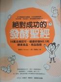 【書寶二手書T1/餐飲_LMX】絕對成功的發酵聖經:10萬主婦認可,健康好做NO.1的酵素食品…