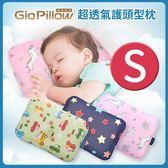 【韓國GIO Pillow 公司貨】 (雙枕套組-S號)  超透氣護頭型嬰兒枕  新生兒~6個月適用 防扁頭 防蟎枕頭