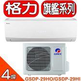 GREE格力【GSDP-29HO/GSDP-29HI】《變頻》+《冷暖》分離式冷氣