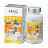 HAC 檸檬酸鈣錠 (120錠,1瓶) 哈克麗康、永信藥品【杏一】