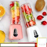 便攜榨汁機家用水果小型榨汁杯電動多功能學生輔食機攪拌機果汁杯 JY9603【pink中大尺碼】