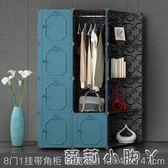 衣櫃組合收納簡易簡約現代經濟型布藝鋼架組裝塑料成人加固 igo蘿莉小腳ㄚ