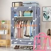 簡易衣櫥衣柜衣柜帶抽屜牛津布藝現代簡約臥室雙人掛衣布衣柜【匯美優品】