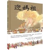 迎媽祖(十周年紀念大開本版)