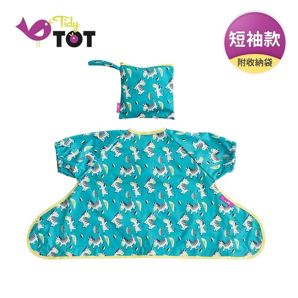 英國 Tidy TOT 防髒吸盤短袖圍兜(附收納袋)-可愛斑馬