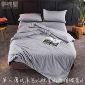 夢棉屋-活性印染日式簡約純色系-單人薄式床包+鋪棉兩用被套三件組-明灰色