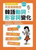 攜帶版不用老師教的韓語動詞、形容詞變化-隨手攜帶背誦.快速記憶脫口說!
