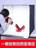 攝影棚 60CM調光LED迷你小型攝影棚淘寶拍攝產品道具拍照燈箱【美物居家館】