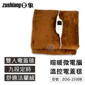 【尋寶趣】暄暖微電腦溫控電蓋毯 雙人電熱毯  七段恆溫 舒適保暖 電毯 加熱墊  毛毯 ZOG-2330B