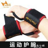 護腕繃帶綁帶運動手腕扭傷助力帶健身手套男女訓練舉重護腕 海角七號