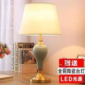 臥室床頭臺燈美式全銅陶瓷客廳書桌復古溫馨歐式簡約現代調光燈具·樂享生活館liv
