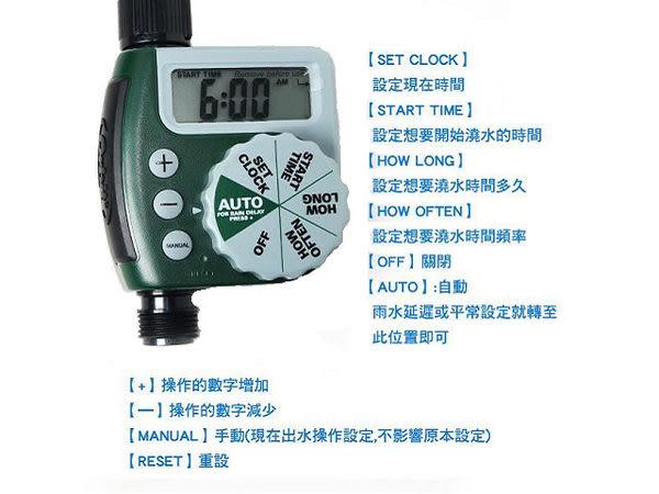 美國ORBIT自動定時灑水器(LCD螢幕)加單孔可調滴頭組合包