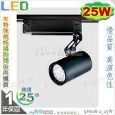 【LED軌道燈】LED 25W。台灣晶片。黑款 黃光 鋁製品 筒款 優品質※【燈峰照極my買燈】#gH008-2