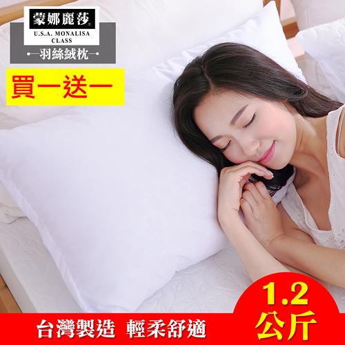 「買1送1」1.2kg厚實款-飯店等級極細 羽絲絨枕[蒙娜麗莎]枕頭-台灣製