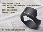 尼康 HB-39 遮光罩 16-85 新款 18-300 67mm 遮光罩可反扣 全館滿額85折