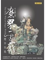 二手書博民逛書店 《魔界聖戰 = The holy war of magic world》 R2Y ISBN:9575225422│月之煉