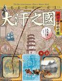大汗之國:西方眼中的中國(20週年紀念版)
