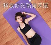 瑜伽墊瑜伽墊初學者加長防滑男女士加厚加寬運動舞蹈健身瑜珈墊子三件套XW (七夕節禮物)