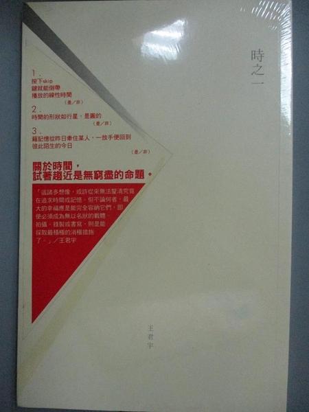 【書寶二手書T7/一般小說_FRI】時之一_王君宇