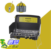 [COSCO代購] W125001 SOTO 戶外雙口瓦斯爐 SOTO Hight Power 2 Burner