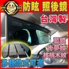 【頂級藍鏡】汽車後照鏡 【台灣製】 後照鏡 後視鏡 防眩光 /適用於 車用照後鏡 後視鏡 照後鏡