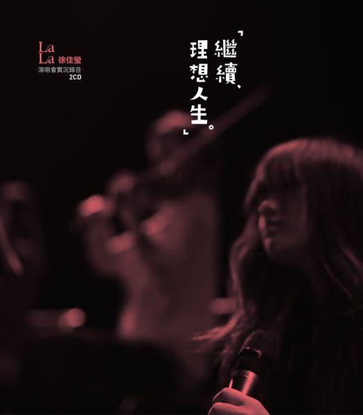 徐佳瑩 繼續 理想人生演唱會實況錄音 雙CD LaLa (音樂影片購)