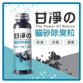 【力奇】甘淨 貓砂除臭粒250ML【適用於各種類貓砂】可超取 (G002E91)